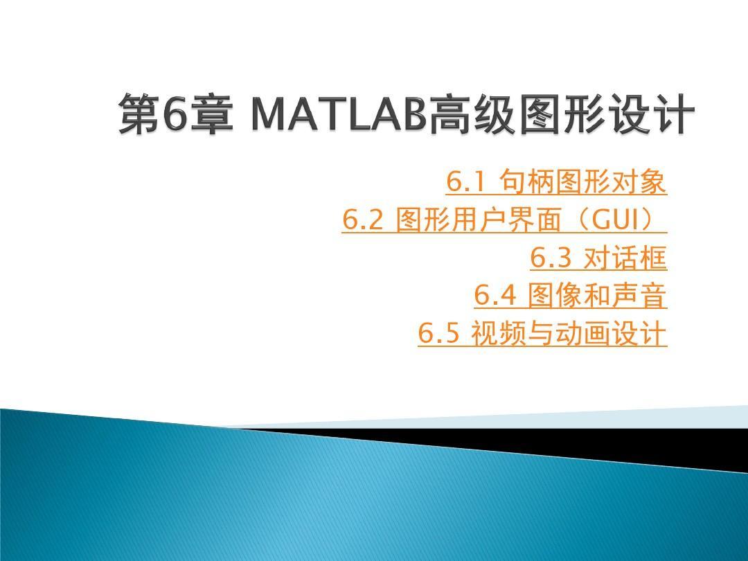 第6章MATLAB高级图形设计PPTgk设计图片