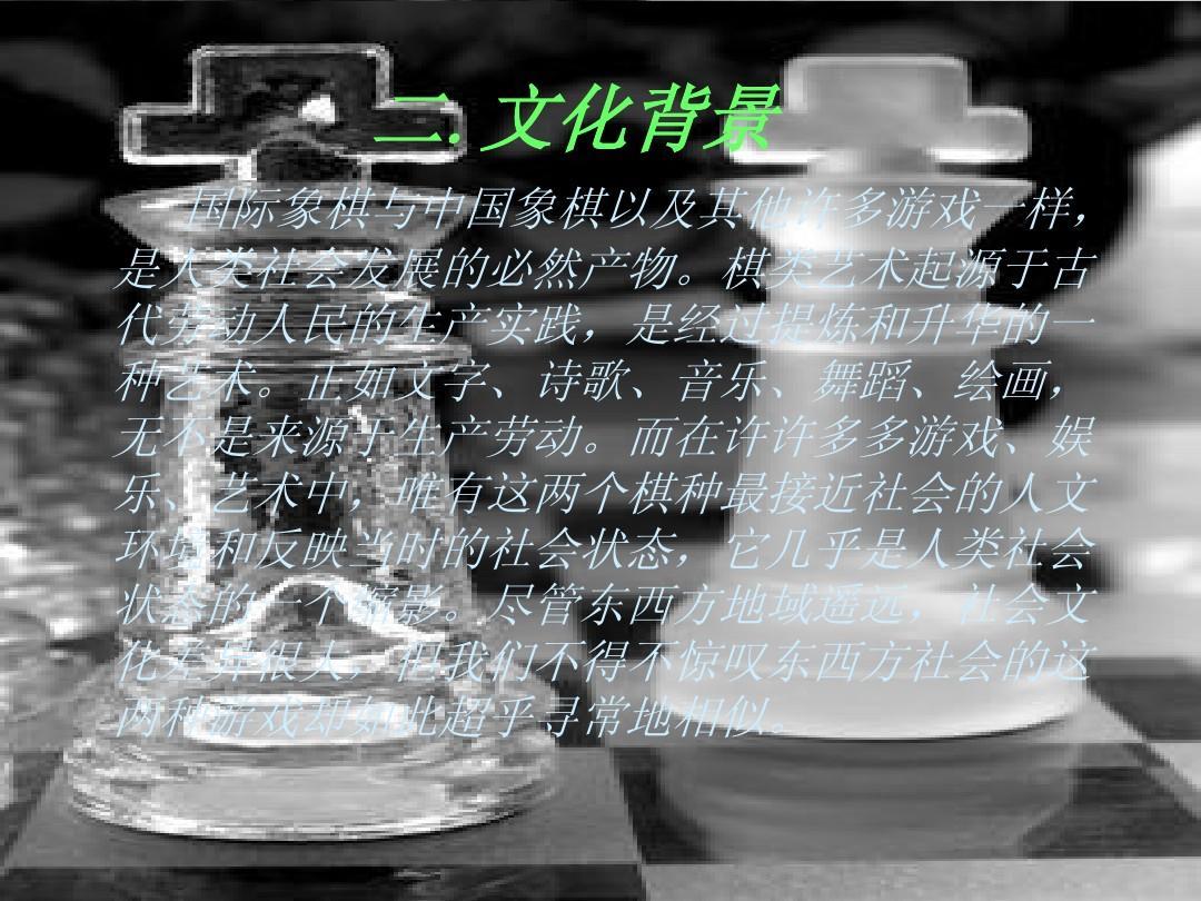 国际象棋和中国象棋比较1ppt图片