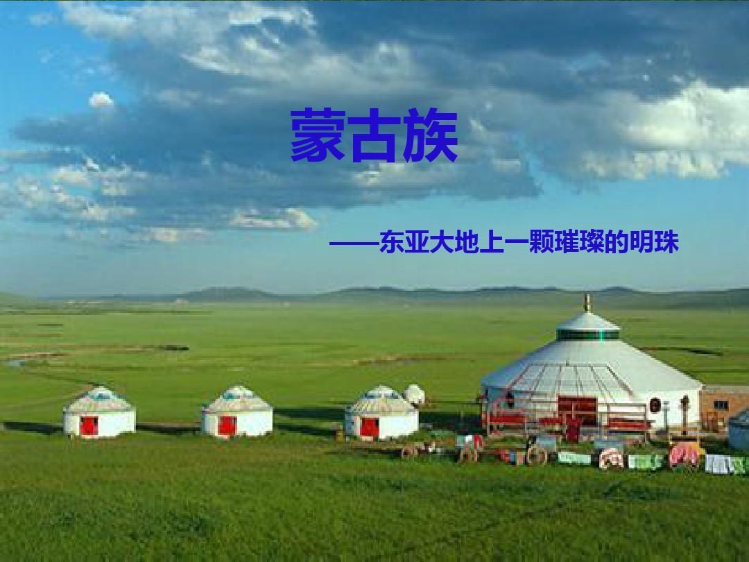 蒙古族文化简介ppt图片