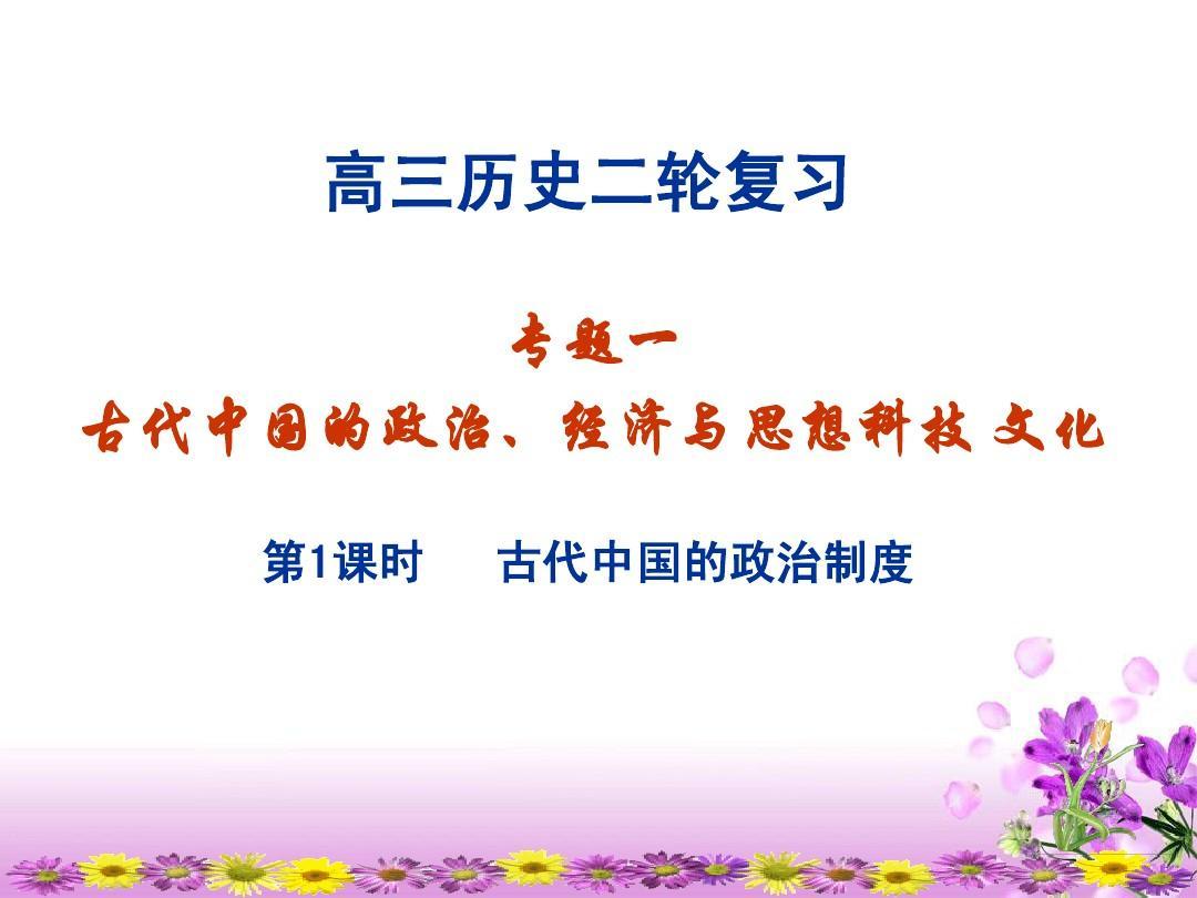高三历史二轮复习 专题一――古代中国的政治、经济与思想科技文化答案PPT