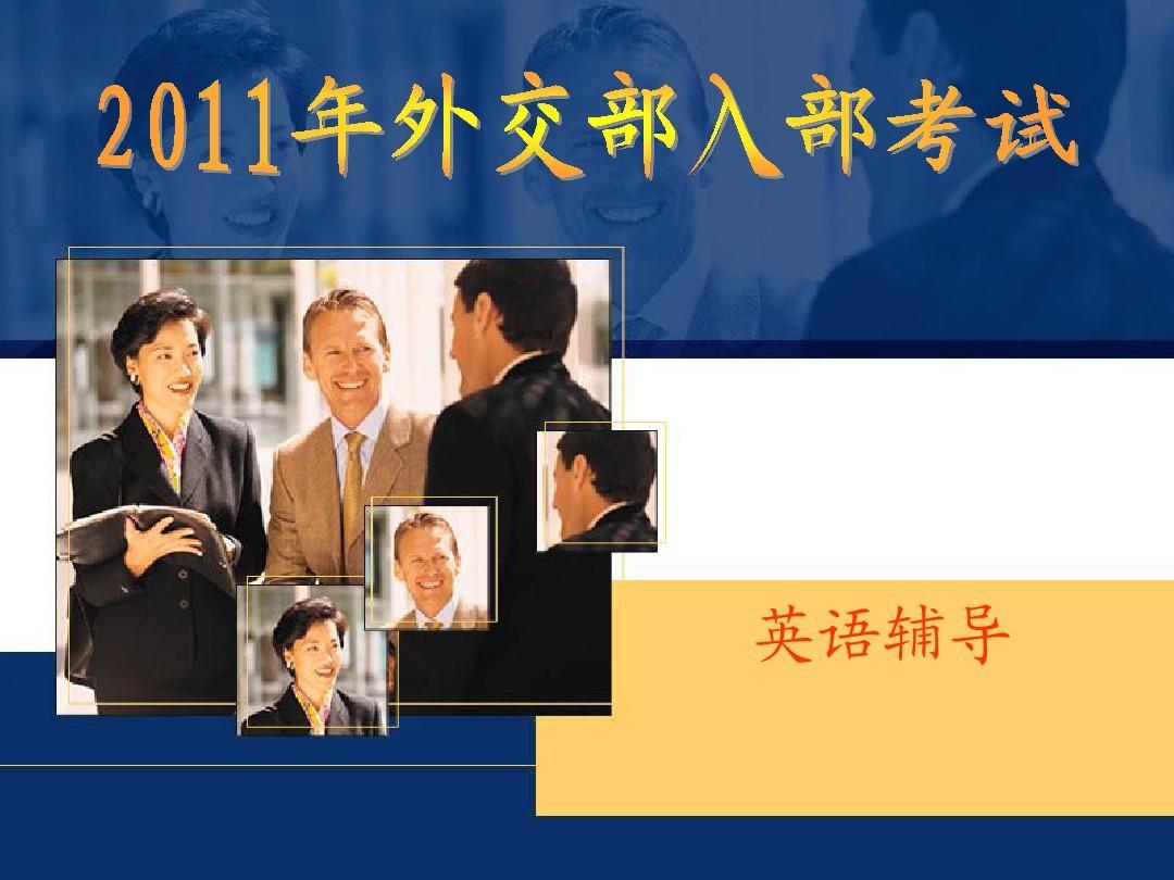 2011年外交部入部考试英语辅导PPT