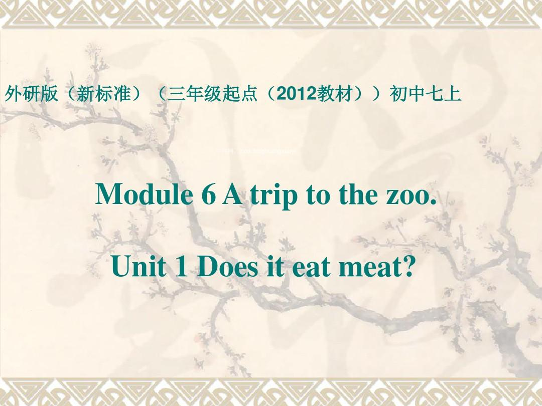 外研英语七上Module_6_Unit_1_Does_it_eat_meat教学课件1