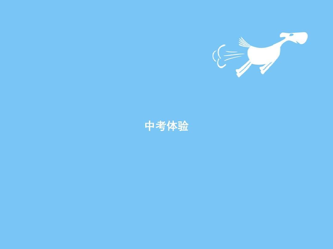【初中历史】新人教版2018九年级历史下册中考体验6课件