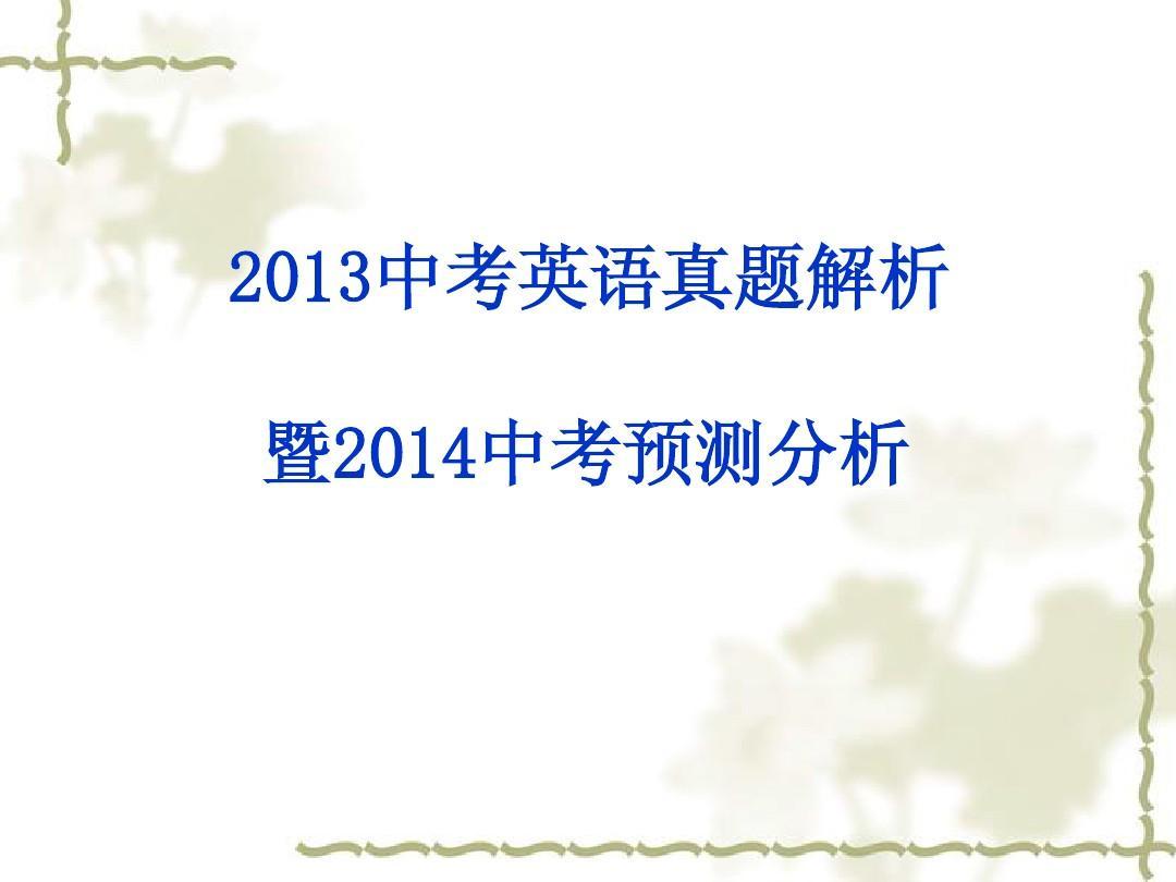 2013中考英語試卷分析