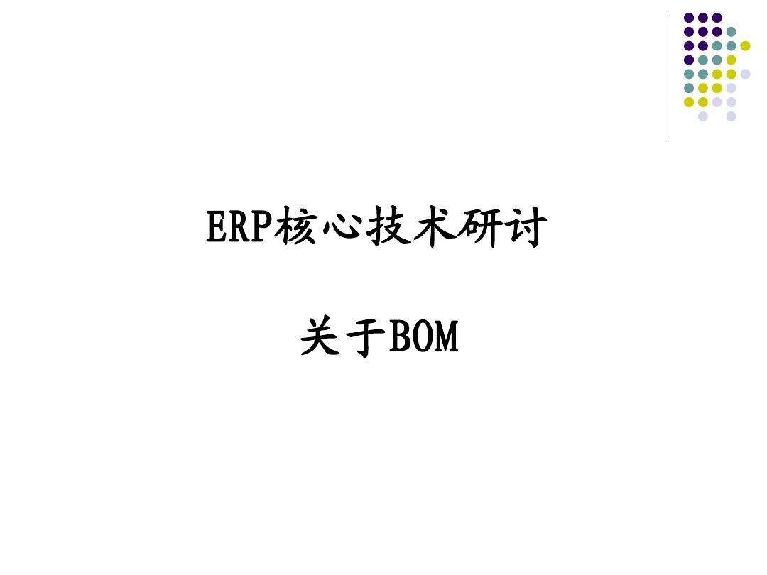 ERP核心技术—BOM