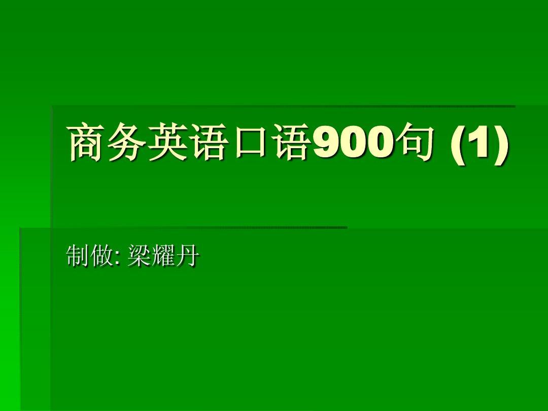 商务英语口语900句(1)