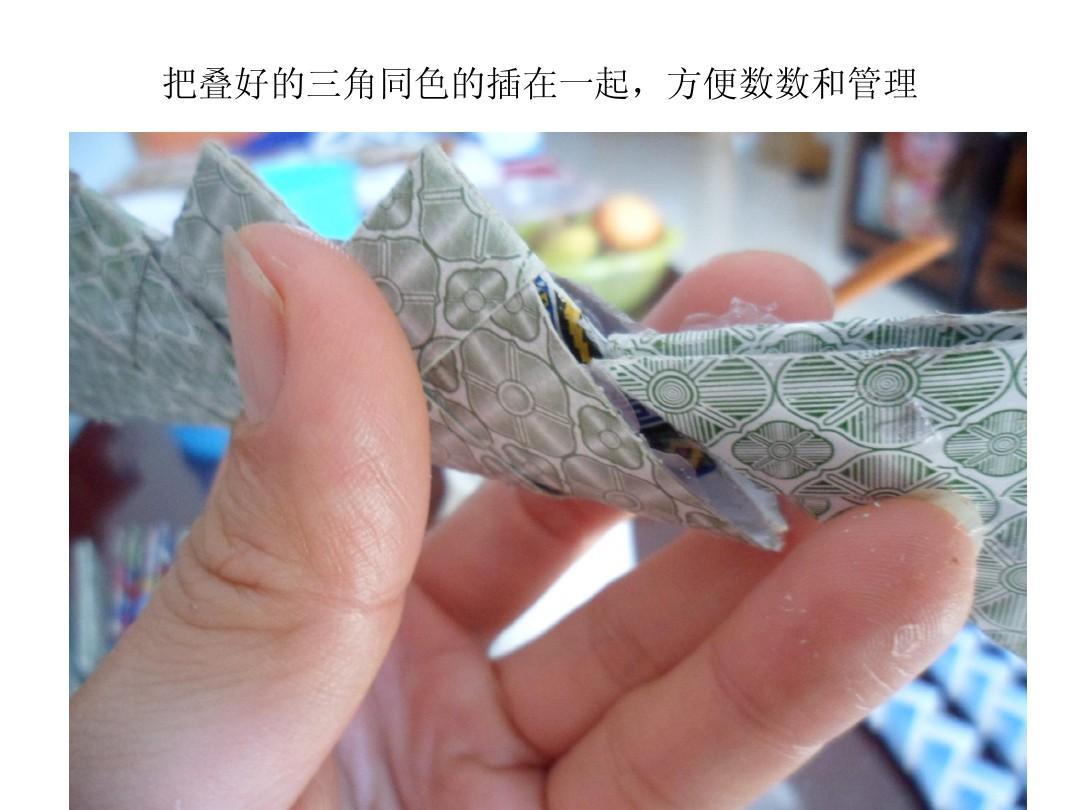 扑克牌插花瓶折纸制作PPT