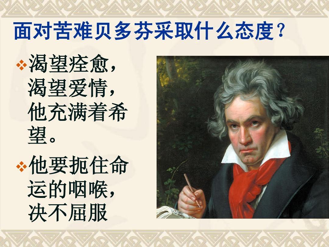 4《中外传记作品选读》《贝多芬:扼住命运的咽喉》ppt图片