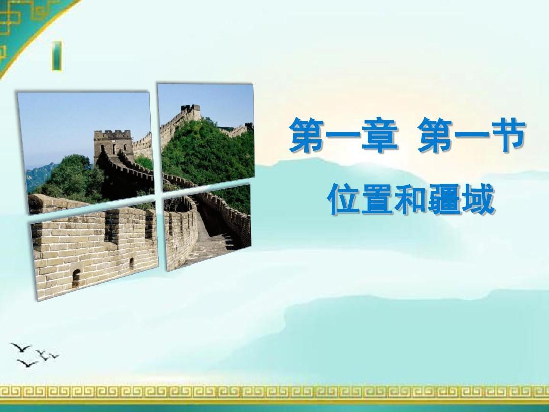 2017-2018地理粤人版八课件学年上册年级-第组长检讨备课图片