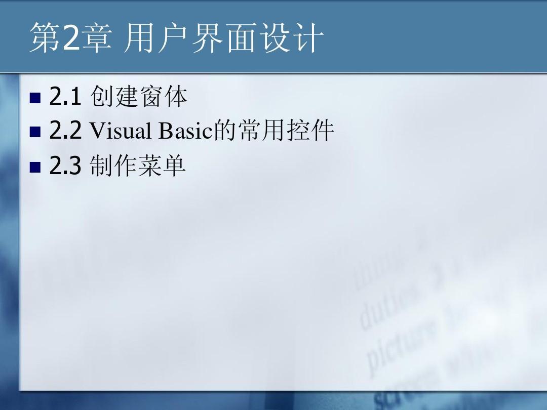 vb课件第2章用户界面设计定制房屋设计图片
