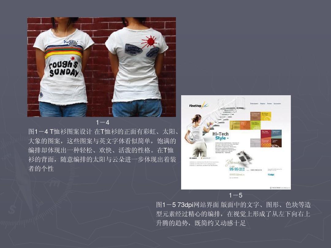 版式设计ppt图片