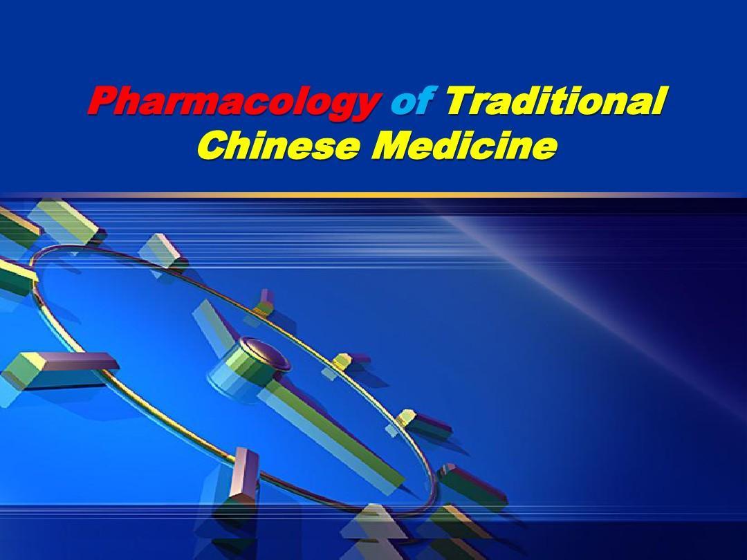 中药药理学-第十六章-化痰、止咳、平喘药