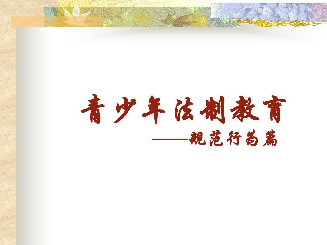 小学法制课讲稿_小学生法制教育PPT_文档下载