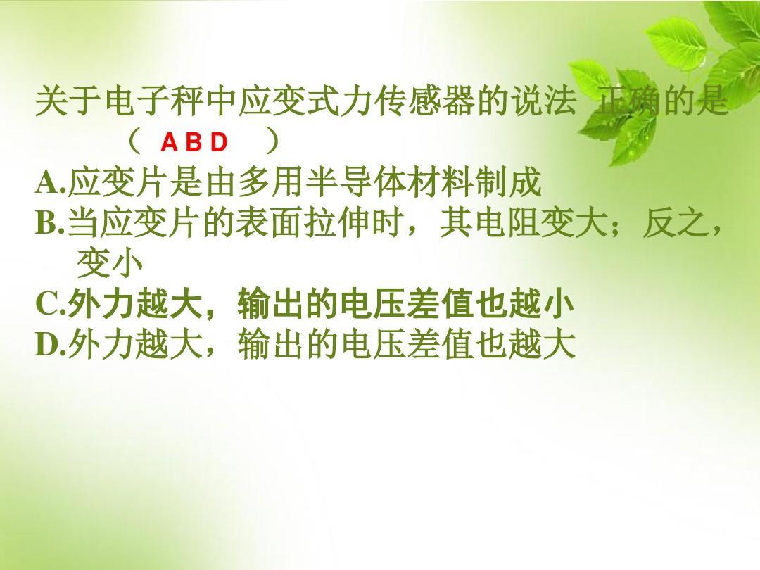 新课标人教版高中系列《课件高中》选修3选修3-26.北京v高中天津物理转图片