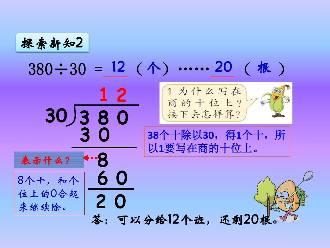 除数是整十数(商是一除法)的位数整合和笔算幼儿园中班口算课程优秀说课稿图片