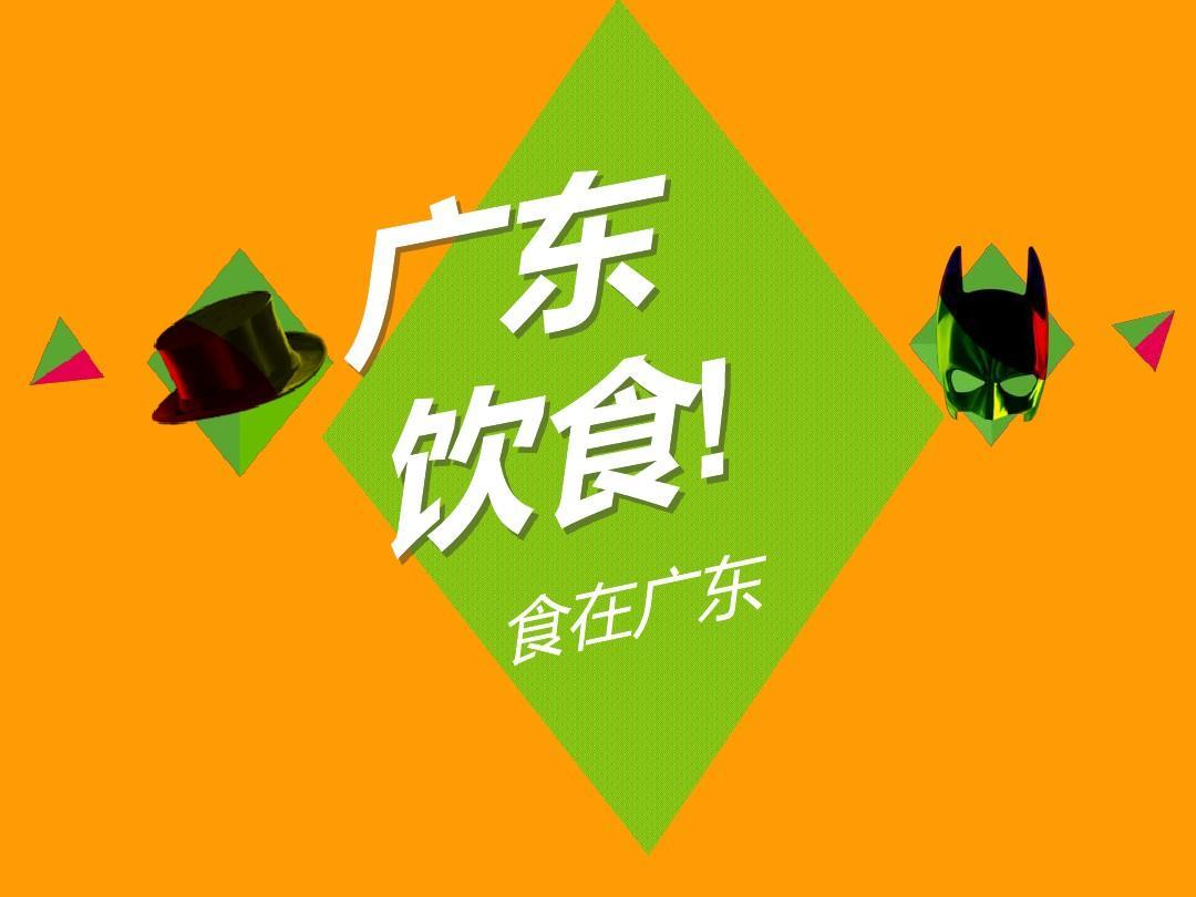广东饮食文化