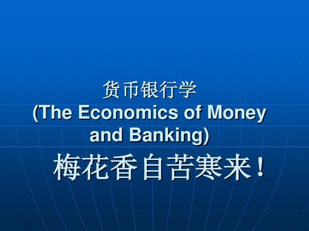 第一章 货币银行学概述