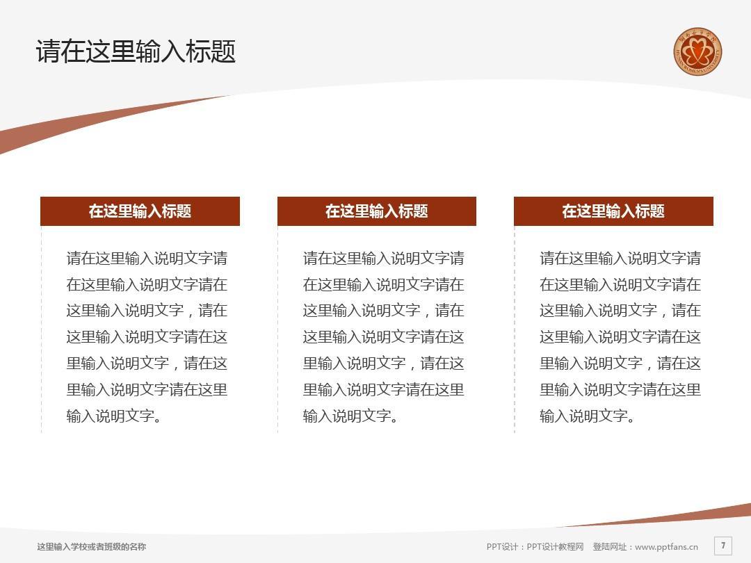湖南报告模板ppt学院-精美开题毕业论文答辩,原创女子设计趵突泉图片