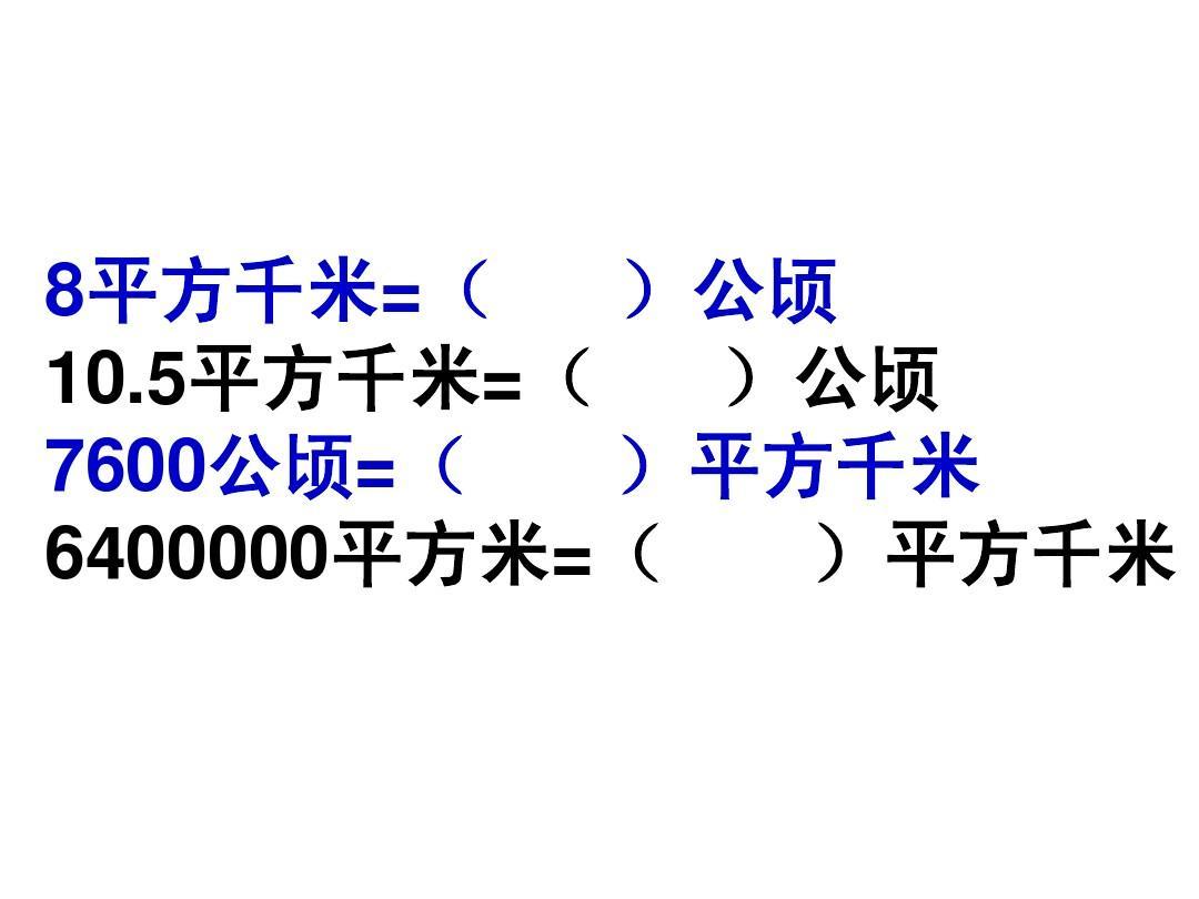 平方公里跟亩的换算_平方千米和公顷之间的换算-