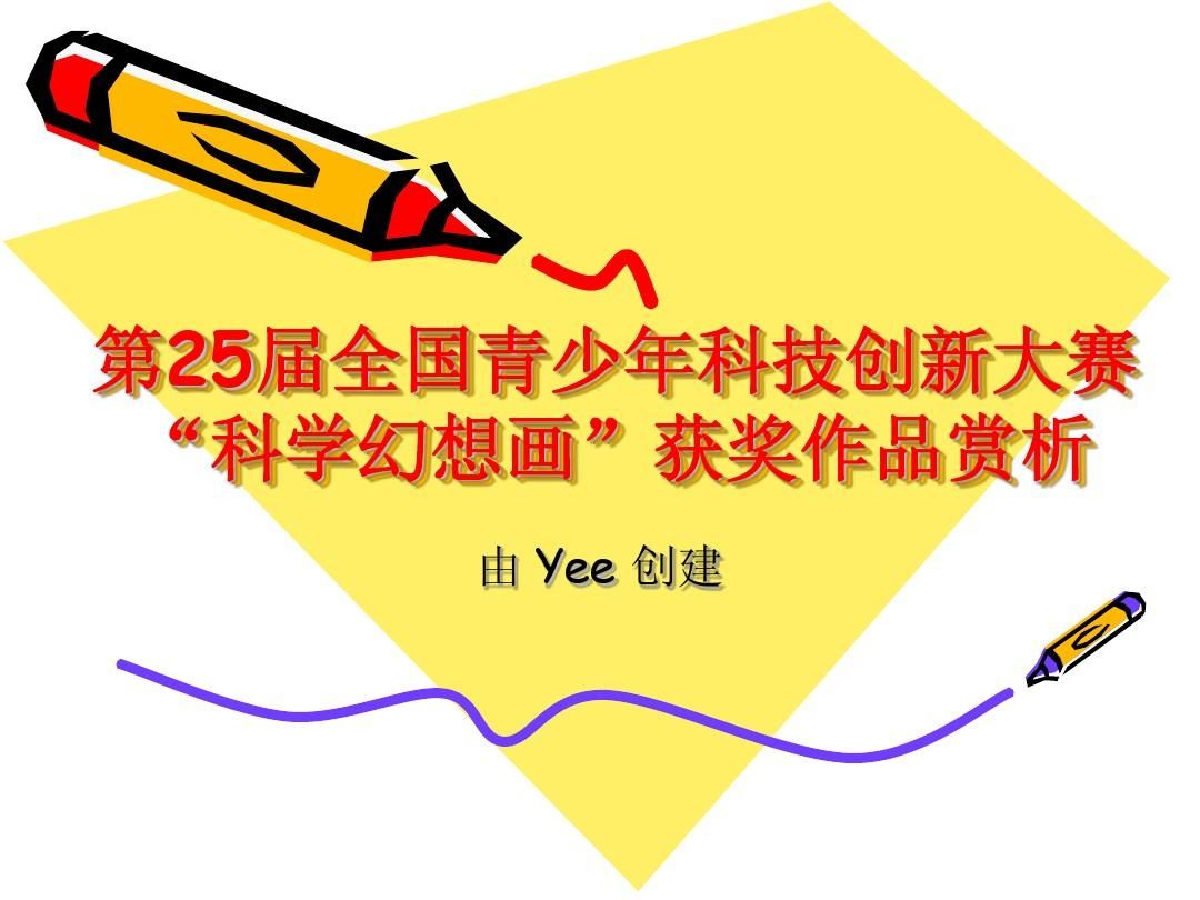 """第25届全国科技创新大赛""""科学幻想画""""获奖作品_(2)"""