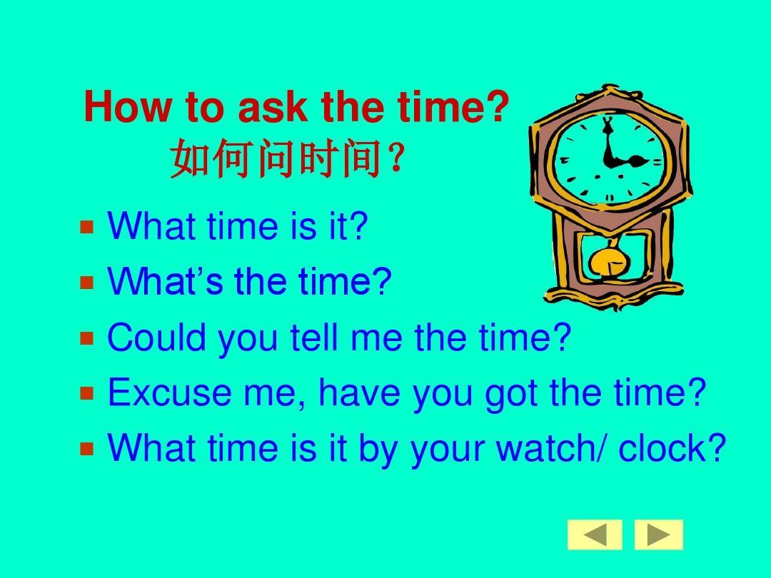 时间的英文表达法PPT_word文档在线阅读与下