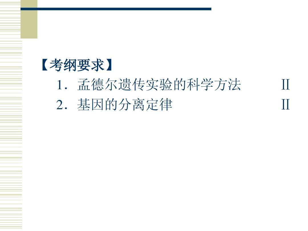 (高中生物)及高豌豆杂交二孟德尔的精品必修病句类型中修改课件图片