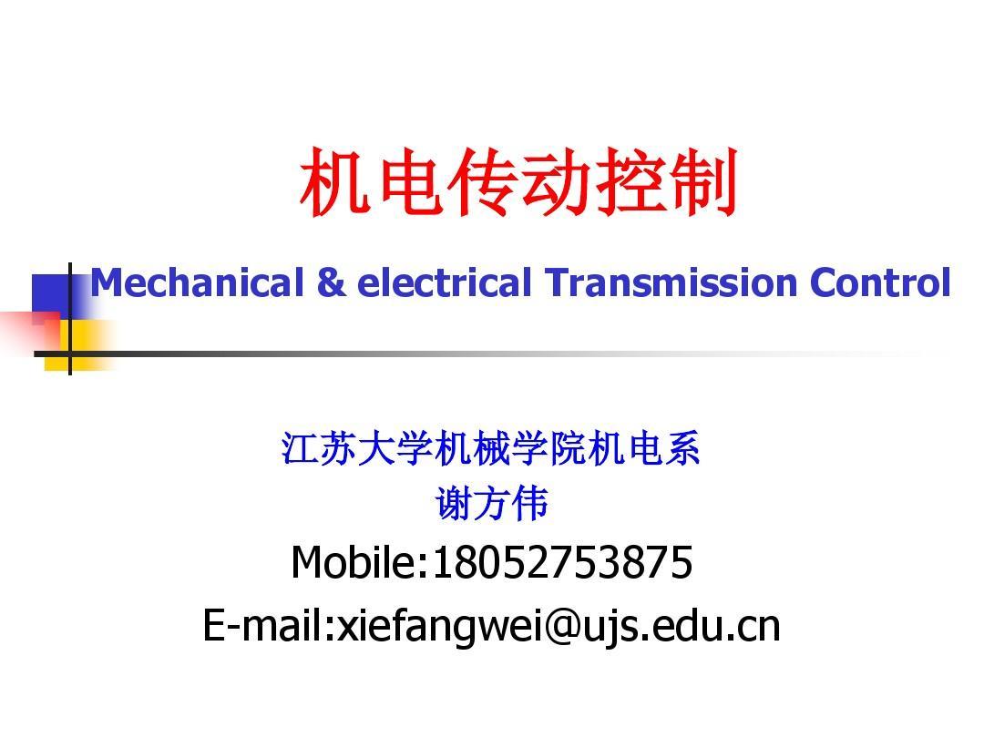 《机电传动》第01~03章 机电传动控制概述(江苏大学)PPT