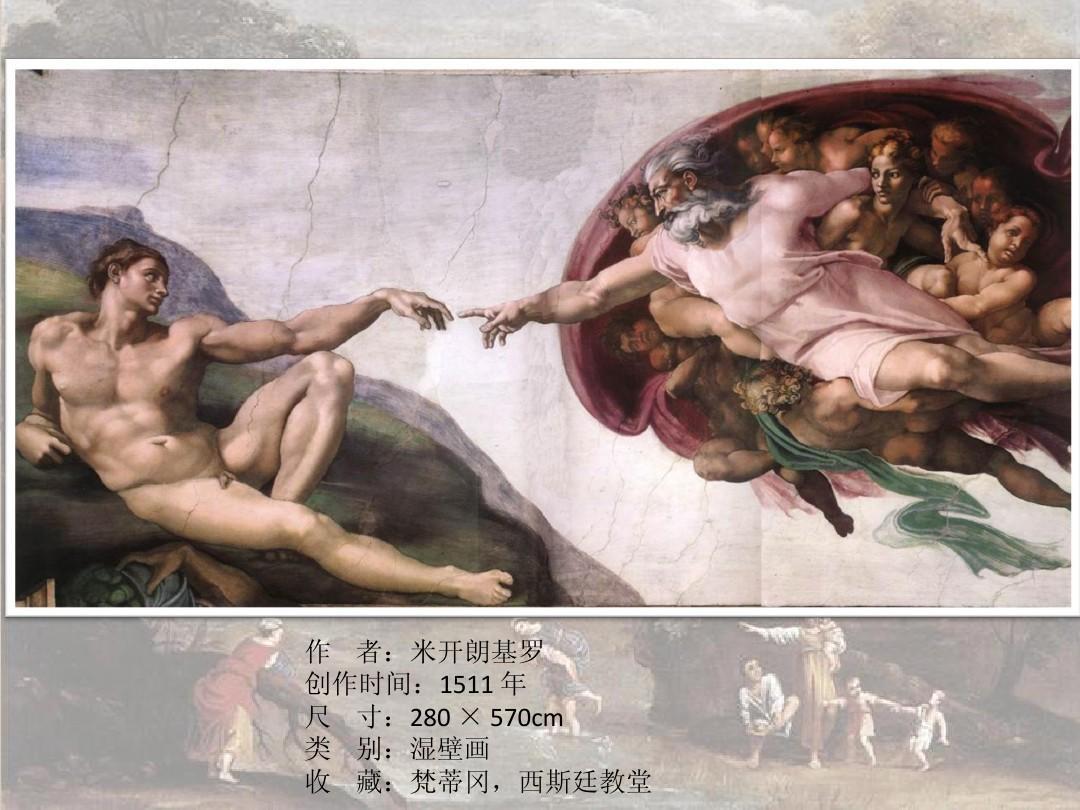 外国美术鉴赏课件 创造亚当ppt图片