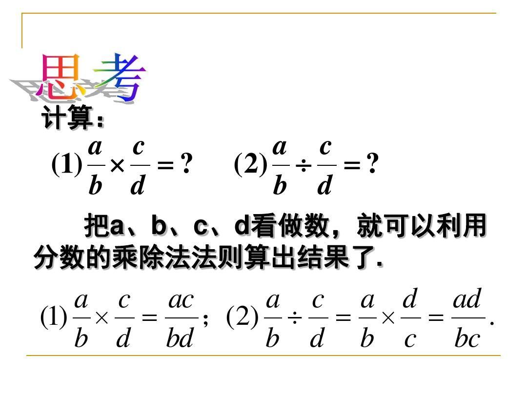 新湘教版八除法数学乘法《课件和上册和年级》优质课童谣ppt分式萤火虫教案图片