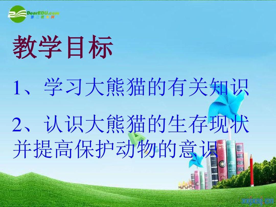 七下册年级语文国宝:第17课社会大熊猫ppt教学摇4步课件图片