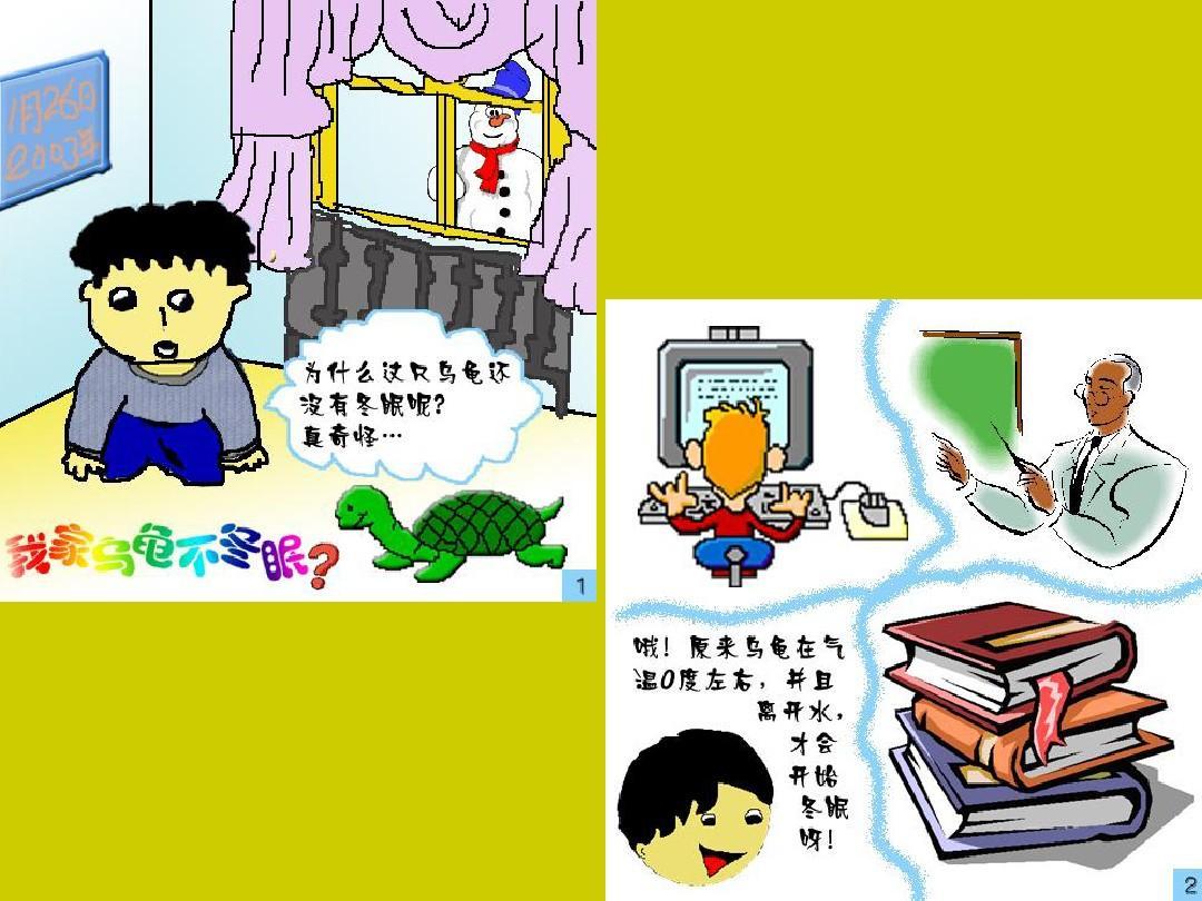 文档网 所有分类 初中教育 科学 中学生优秀电脑绘画作品欣赏ppt  第2图片