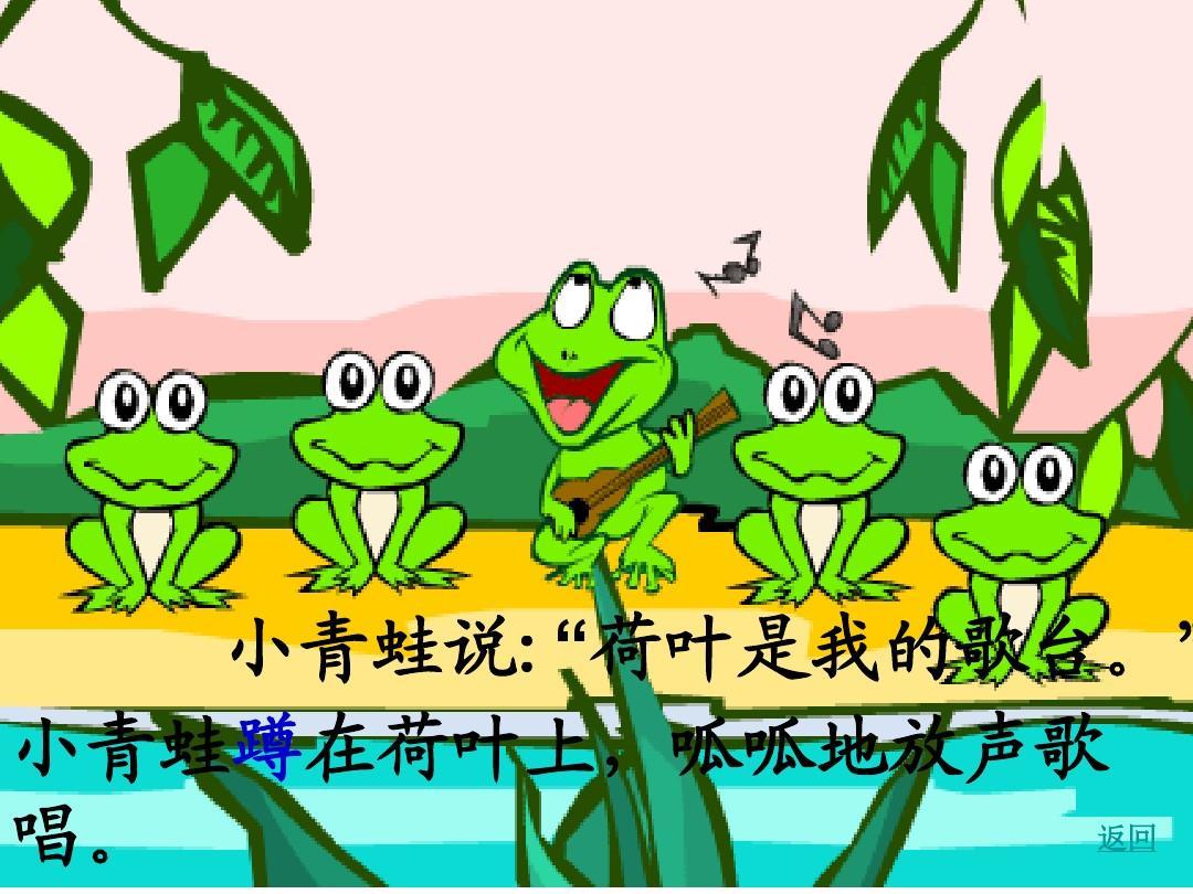""""""" 小青蛙蹲在荷叶上,呱呱地放声歌      唱.图片"""