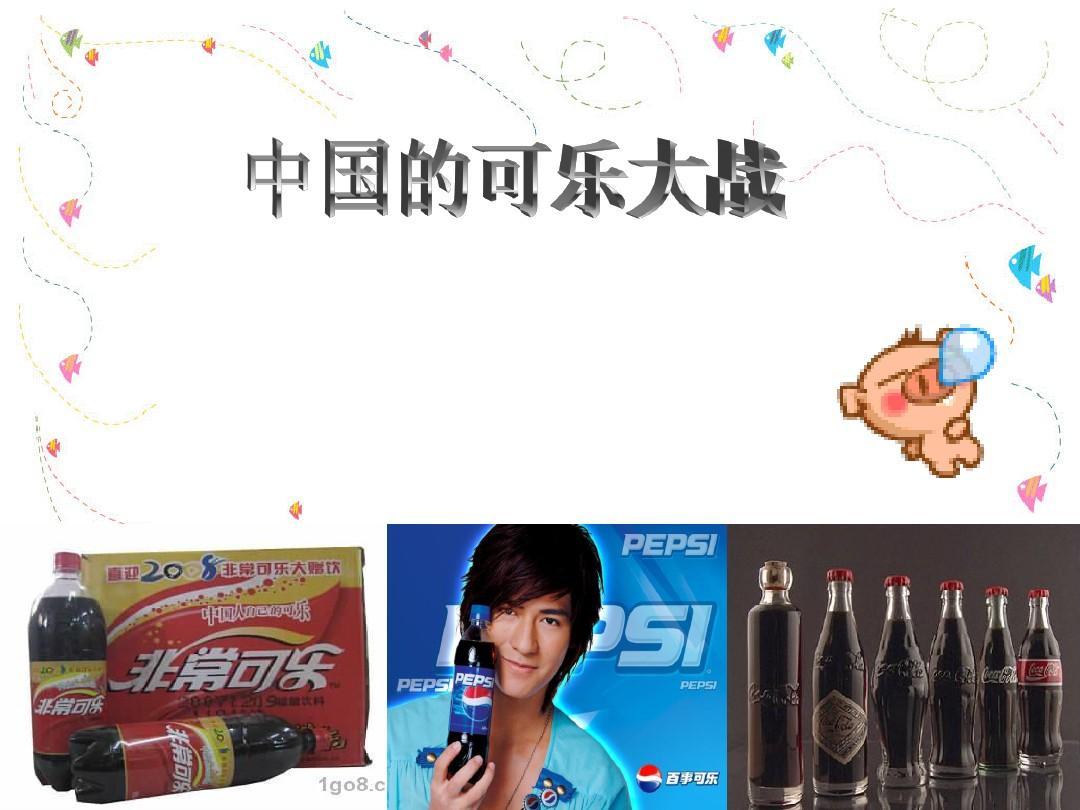 中国可乐大战
