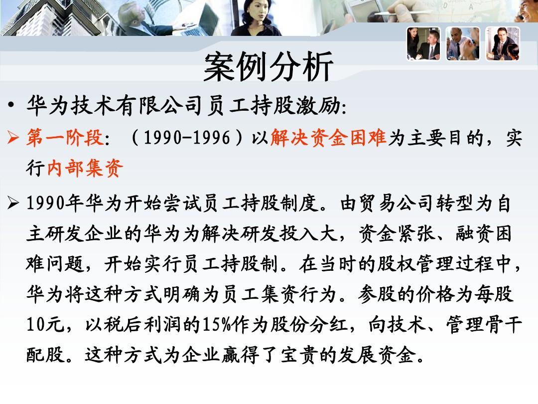 公司股权激励策略华为案例ppt