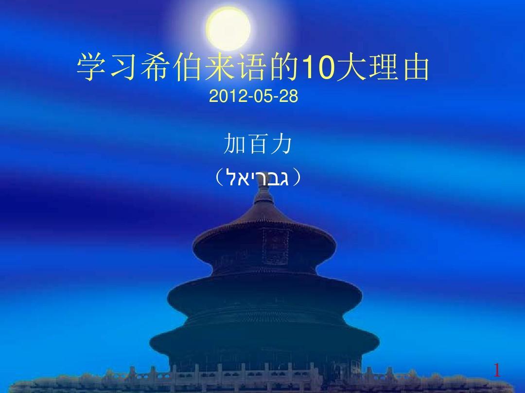 学习希伯来语的10大理由-20120528(一)
