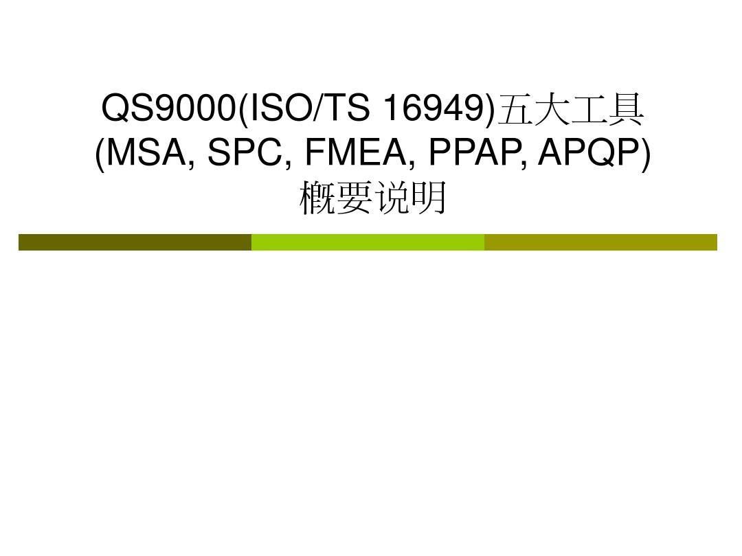 TS16949五大工具简诉