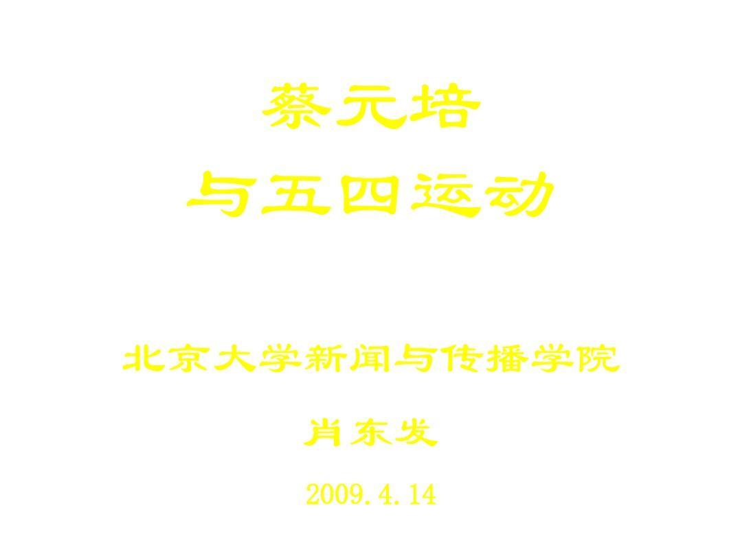 蔡元培与五四运动-北大未名BBS-北京大学