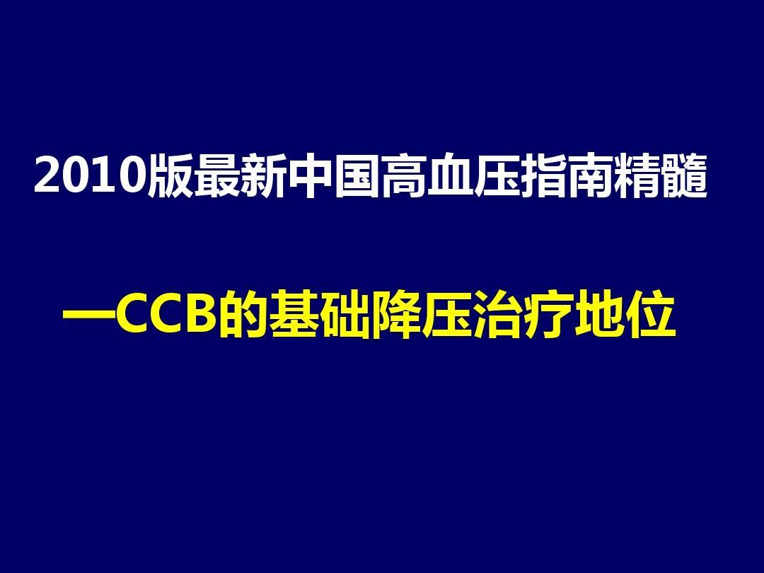 CCB的基础降压治疗地位