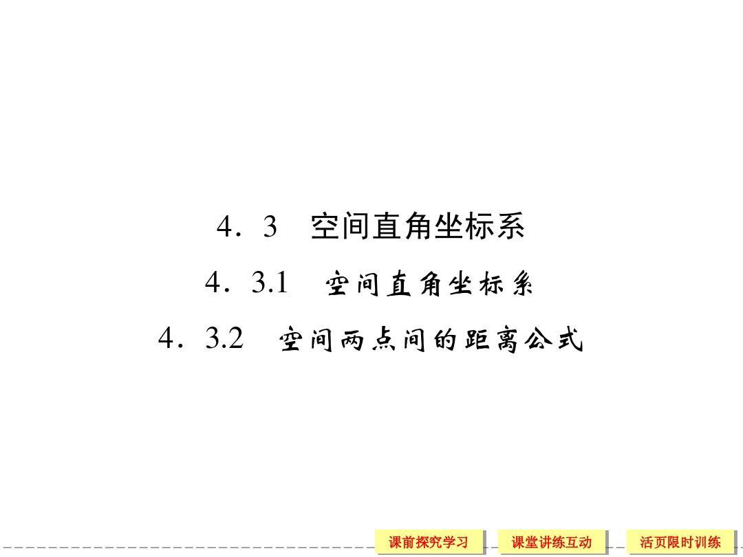 必修二4-3-1~2空间直角坐标系PPT
