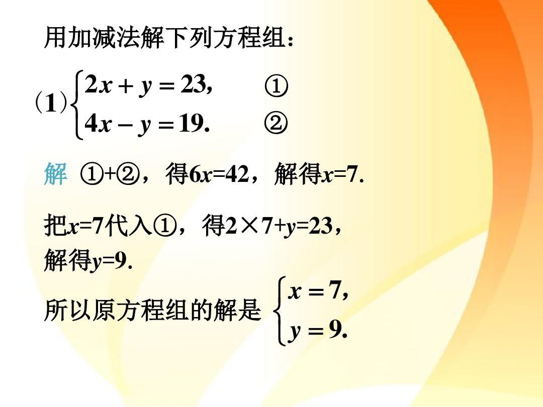 课外练习2_解二元一次方程组-优质公开课-苏科7下精品
