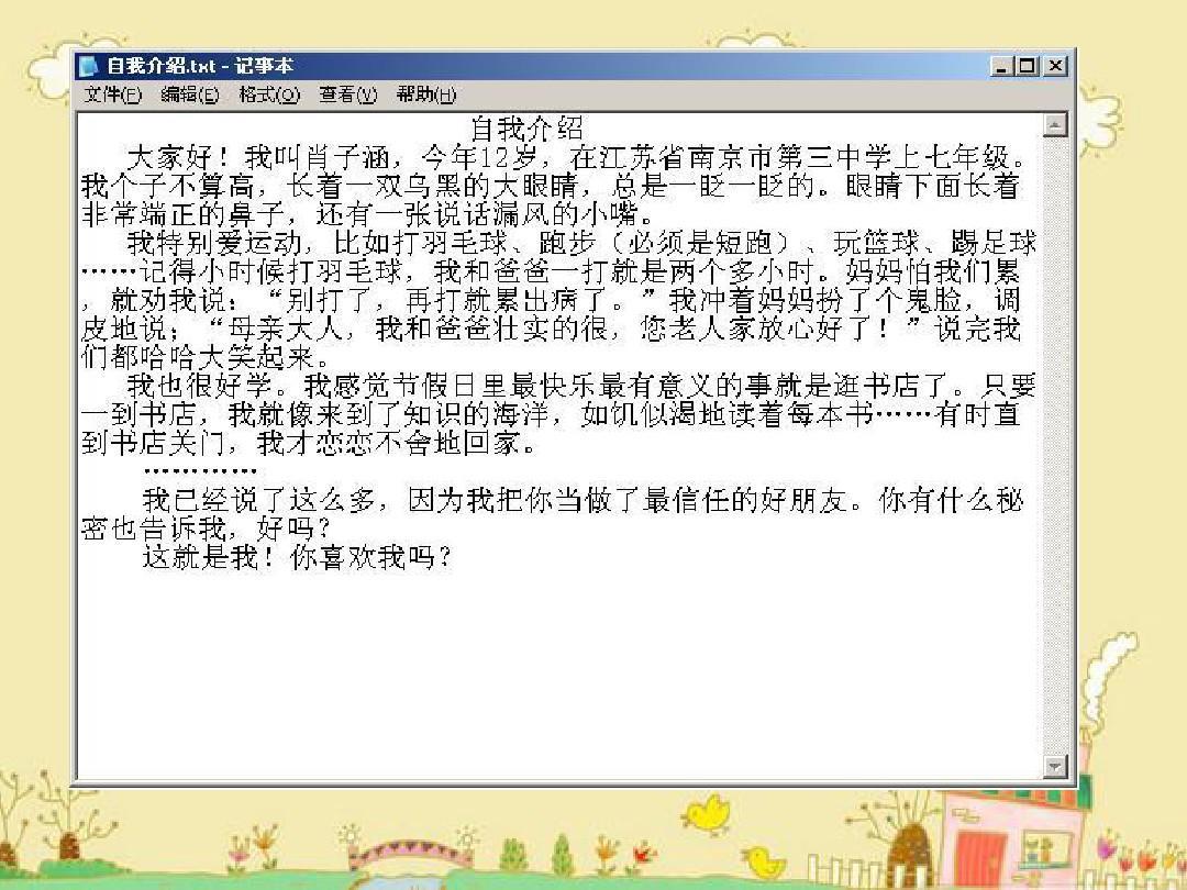 第5课《用计算机写作》ppt技术幼儿课件八上灰姑娘教案信息图片