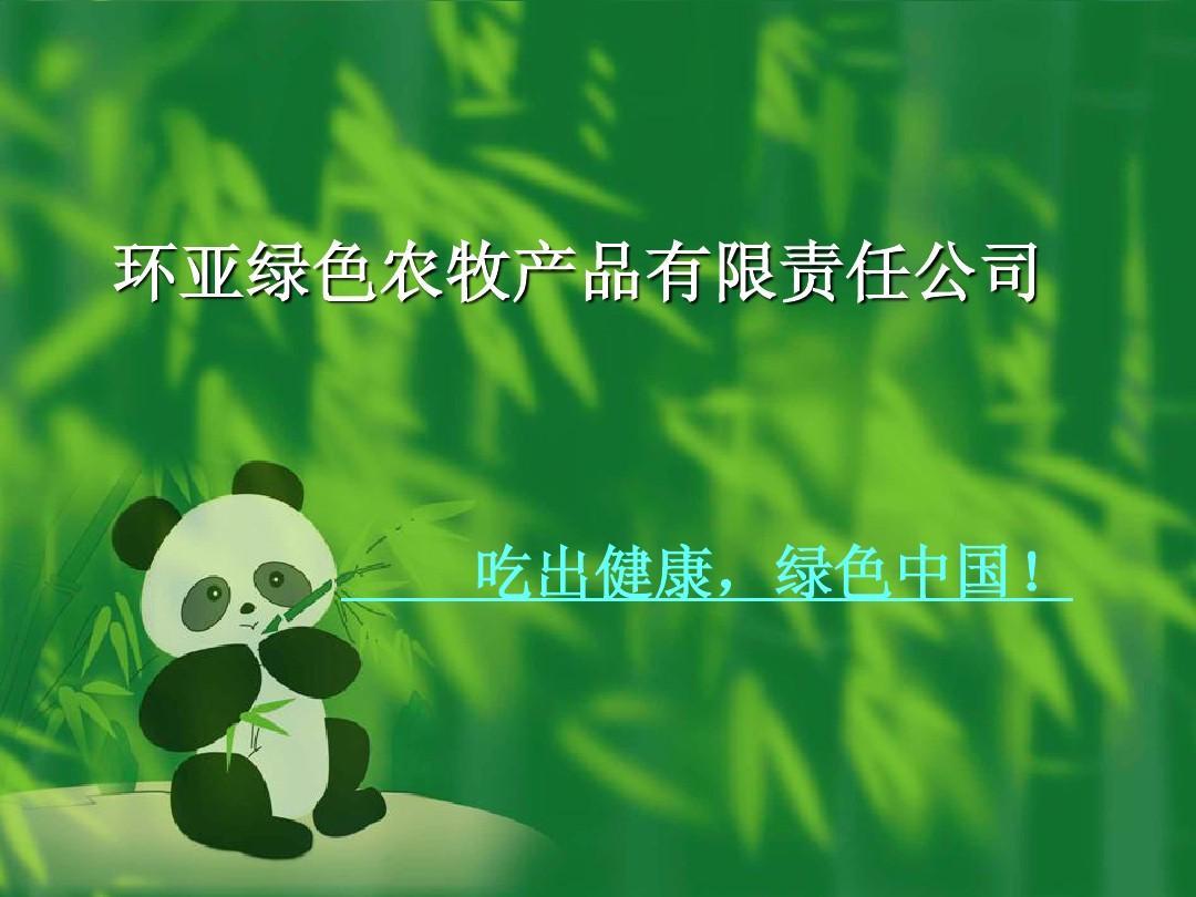 环亚绿色农牧产品有限责任公司创业计划书