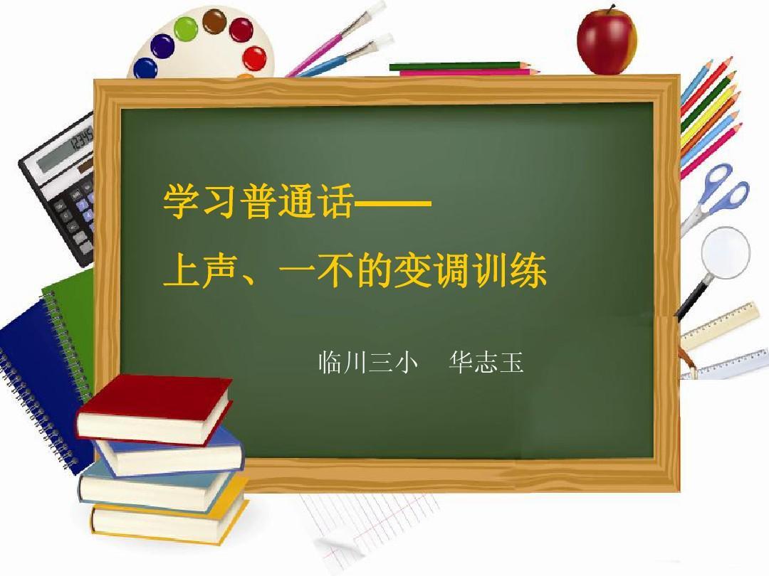 学习普通话--轻声、儿化、变调训练PPT_word