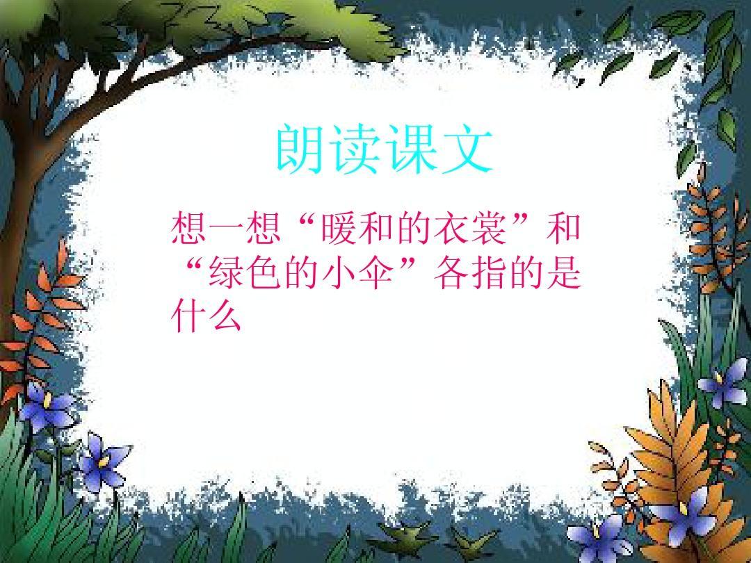 (北京版)一爷爷教学课件小树_小课件和语文ppt年级上册精彩v爷爷图片