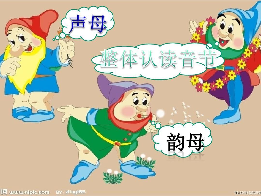 一年级汉语拼音声调练习答案PPT
