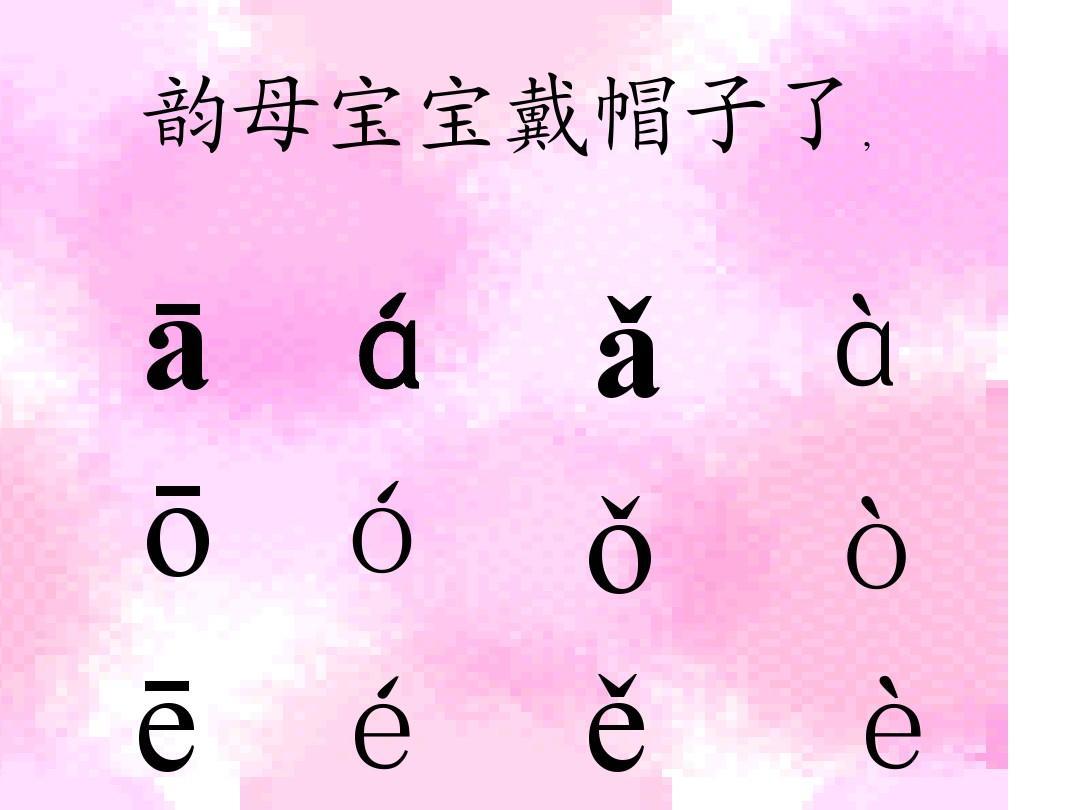一年级汉语拼音声调练习答案ppt图片