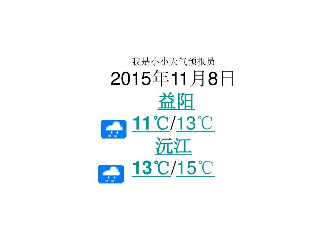 渭城语文单元一年级2017年第5图片第3课第3节浙江咸阳市初中初中图片