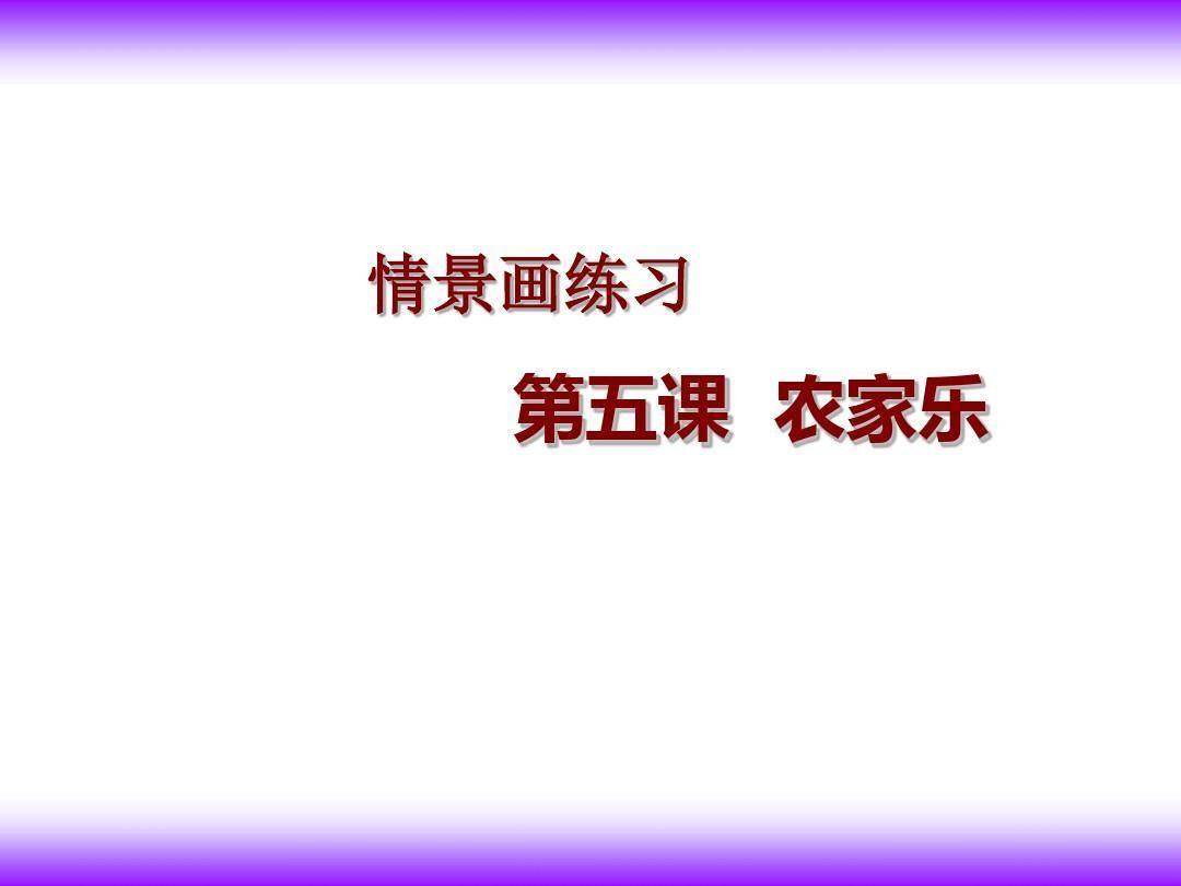 三年级下册美术课件-第13课农家乐|湘美版(2014秋)2 (共11张PPT)