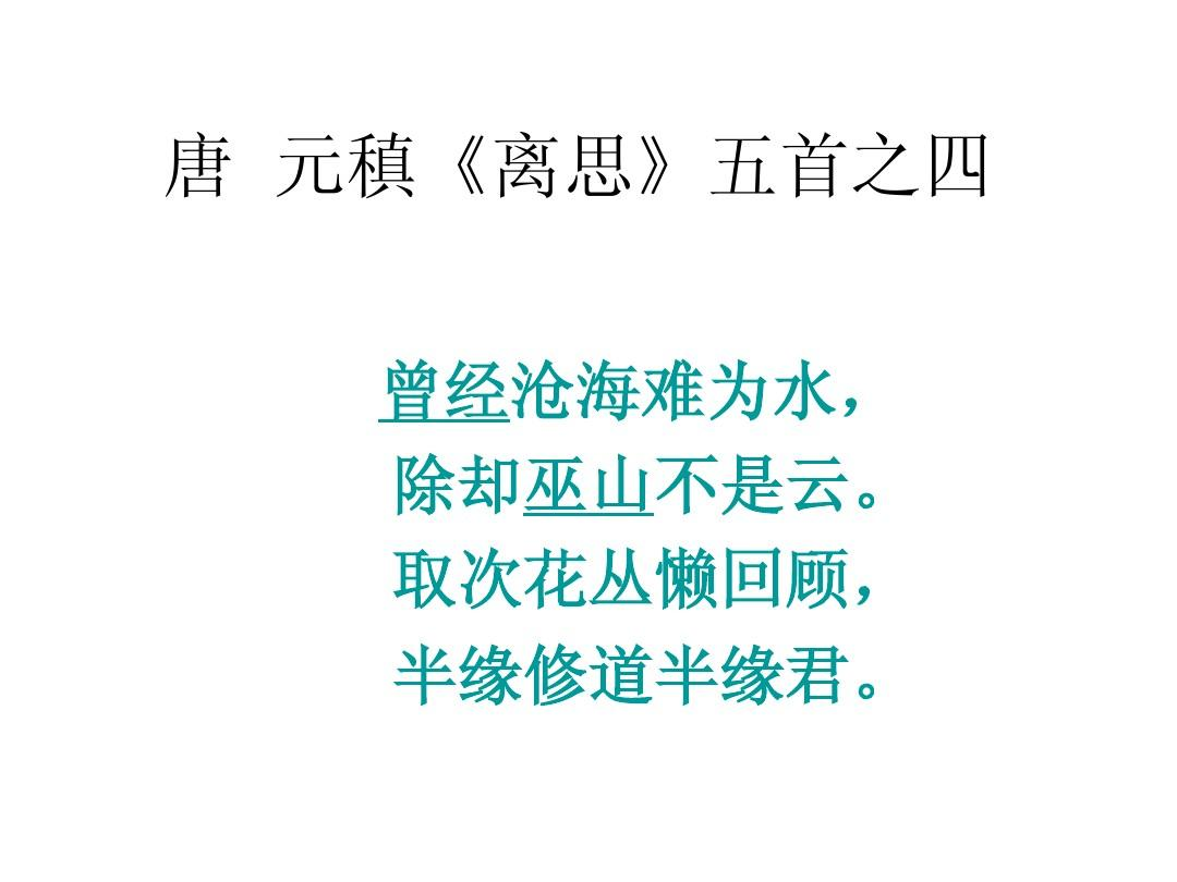 唐元稹《离思》:曾经沧海难为水PPT_word文
