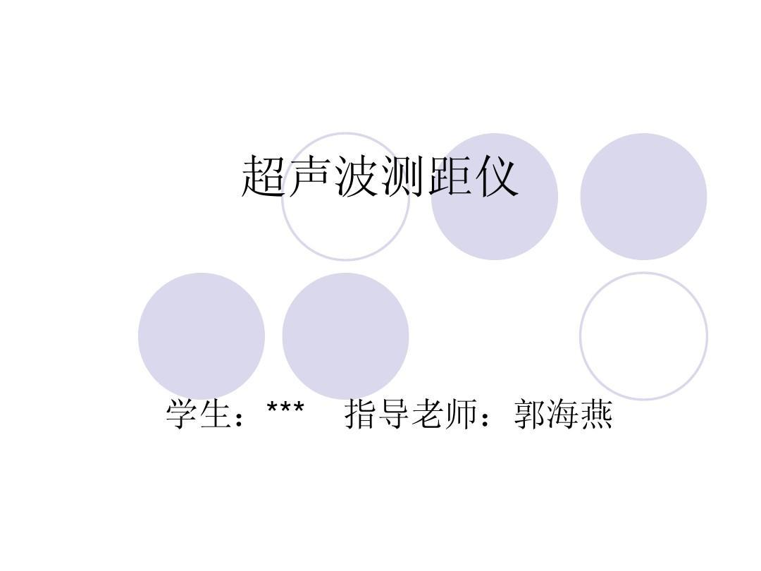 毕业指导ppt学生-福州大学超声波测距仪用量:***答辩老师:郭海燕奶牛地米模板图片